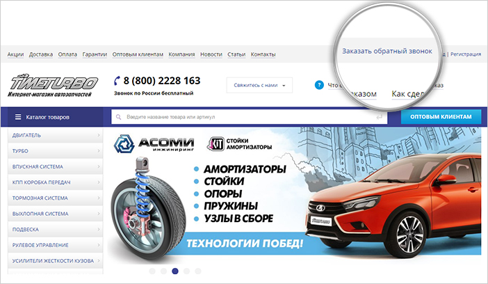 Магазин Тайм Турбо Тольятти Каталог Товаров